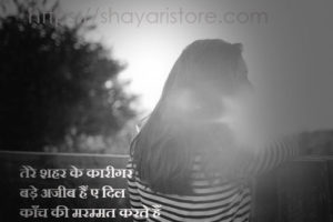 two-line-shayari